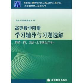 二手高等数学附册学习辅导与习题选解同济第五5版上下册合订本 同