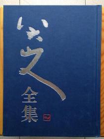 八大山人全集(全4册)