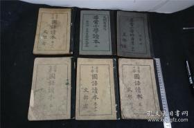 精美插图绣像 民国 排印本 《读本 》等6册。【教科书,老课本】   ,和 本 重庆大学城古籍书店货号44