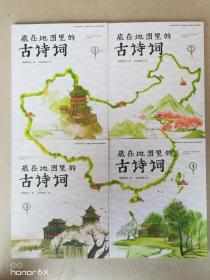 藏在地图里的古诗词1-4,4册全G