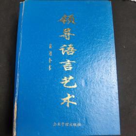 领导语言艺术实用全书