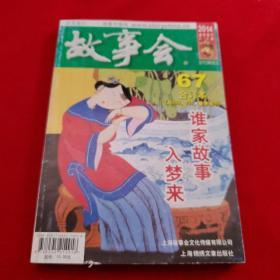 故事会:67合订本(总558、559 2014春季增刊)