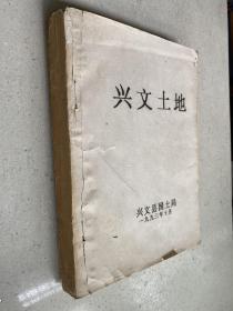 兴文土地(16开油印本)