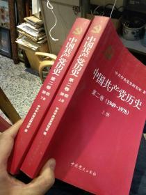 【一版二印;2本一套合售】中国共产党历史(第二卷):第二卷(1949-1978)上下册  中共中央党史研究室  著  中共党史出版社9787509809501