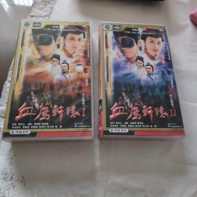 电视连续剧电视剧 VCD 血荐轩辕 第1.2部合售 46碟