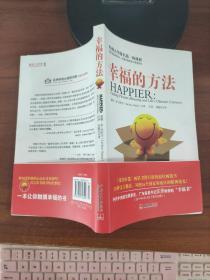 幸福的方法[以]沙哈尔  著 当代中国出版社