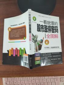 一看就懂的股市涨停密码全图解 林轩  著 北京理工大学出版社