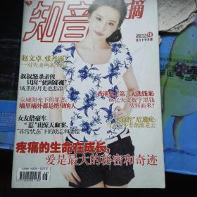 知音杂志(5本)