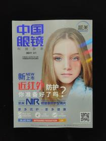 中国眼镜 科技杂志 2021.3 2021年3月