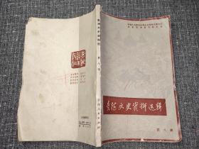 青海文史资料选辑 第八辑