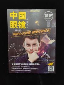 中国眼镜 科技杂志 2020.3 2020年3月