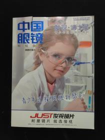 中国眼镜 科技杂志 2020.10 2020年10月