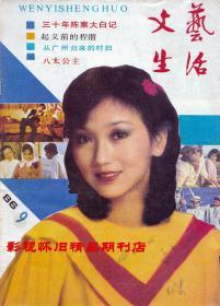 文艺生活 1986年9期 赵雅芝早期珍贵图片