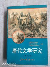 唐代文学研究(第六辑)