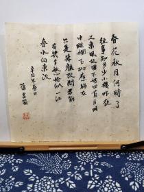 书法  录李煜词  虞美人·春花秋月何时了  21年写   品纸如图   便宜10元