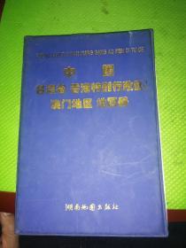 中国台湾省 香港特别行政区 澳门地区 地图册
