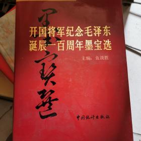 开国将军纪念毛泽东诞辰一百周年墨宝选 开国将军裴周玉签赠本印铃(保真)