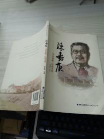 福建历史文化名人丛书:陈嘉庚 华侨旗帜 民族光辉