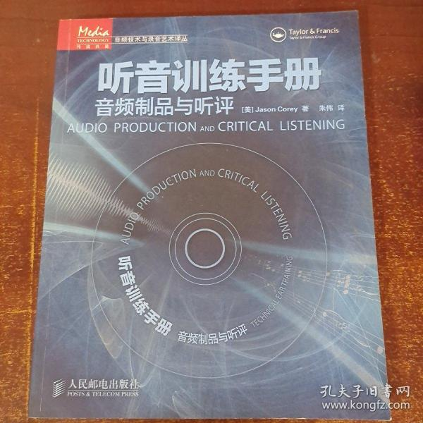 听音训练手册