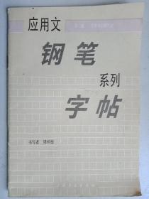 应用文钢笔系列字帖第三册专用书信的写法
