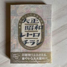 大正昭和レトロチラシ 商业デザインにみる大大坂