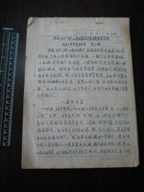 南京中医学院教授*肖少卿*手稿《根节,标本,气街,四海的基本内容及其临床应用》1册全