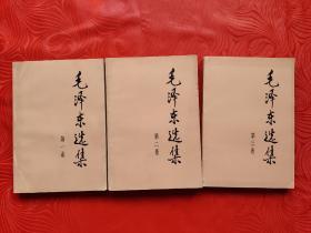 毛泽东选集(第一、二、三卷)