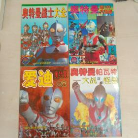 奥特曼和100大怪兽,奥特曼帕瓦特-大战超级怪兽,艾迪奥特曼大全,奥特曼战士大全(4本合售)