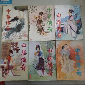 中华传奇大型文学双月刊1990(1-6期)6本合售