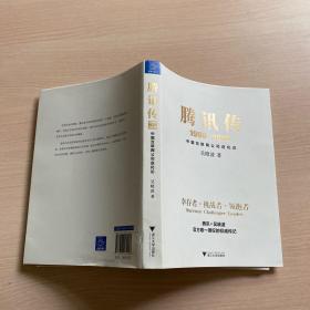 腾讯传1998-2016  中国互联网公司进化论(内十品)