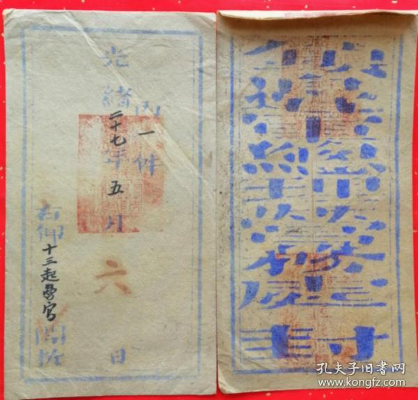 珍惜!千元的空间等您来拿!极为珍贵的中国清代邮政史料!清代光绪二十七年大信封一个,反正两面三种颜色,蓝印加朱墨两色手写!目前国内清代高级别的信件实物非常罕见!