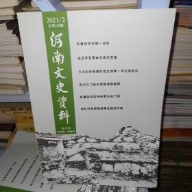 河南文史资料2021年第2期