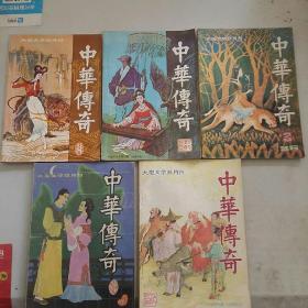 中华传奇大型文学双月刊1986(1-5期)5本合售