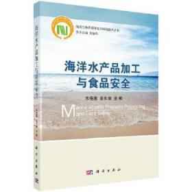 海洋水产品加工与食品安全:海洋生物资源开发利用高技术丛书 朱蓓