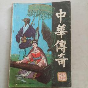 中华传奇大型文学双月刊1986.2