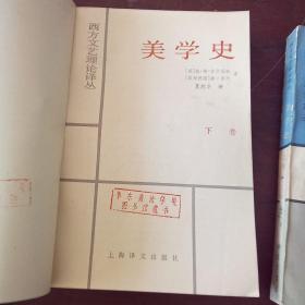 美学史 上下卷:西方文艺理论译丛