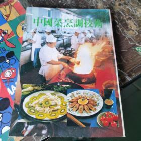 中国菜烹调技术