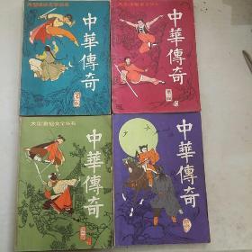 中华传奇创刊带123辑(4本合售)