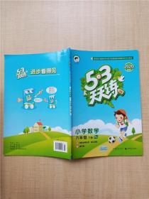 2020春季 5 3 天天练 小学数学 六年级 下册 RJ 【内有笔迹】
