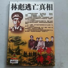 中华传奇大型通俗文学期刊总第235期