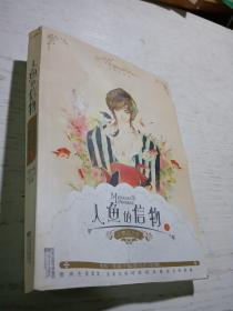 人鱼的信物之禁忌之恋(上)