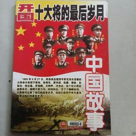 中国故事纪实版2008.11总第289期