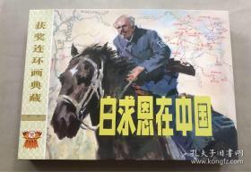 白求恩在中国 连环画