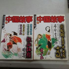 中国故事大型通俗文学期刊.传统版2006(1、2月号)2本合售