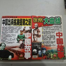 中国故事纪实版2005(4、9月号)2本合售