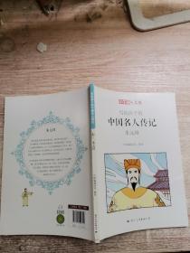 写给孩子的中国名人传记:朱元璋/小牛顿人文馆