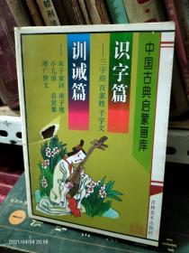 中国古典启蒙画库《训诫篇,识字篇》