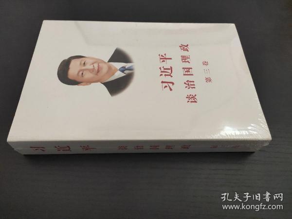 习近平谈治国理政 第三卷(中文平装
