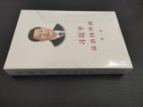 习近平谈治国理政 第三卷(中文平装)