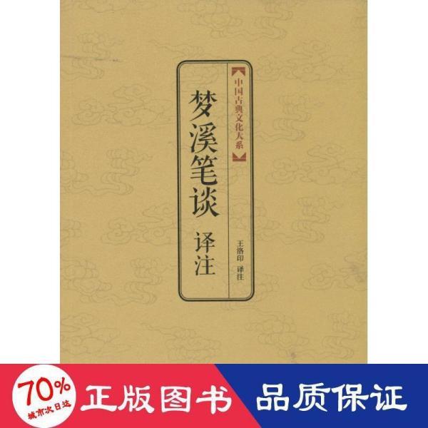 中国古典文化大系·第七辑:梦溪笔谈译注